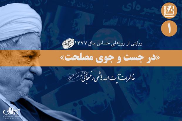 خاطرات آیت الله هاشمی رفسنجانی از حکومت طالبان در سال 1377