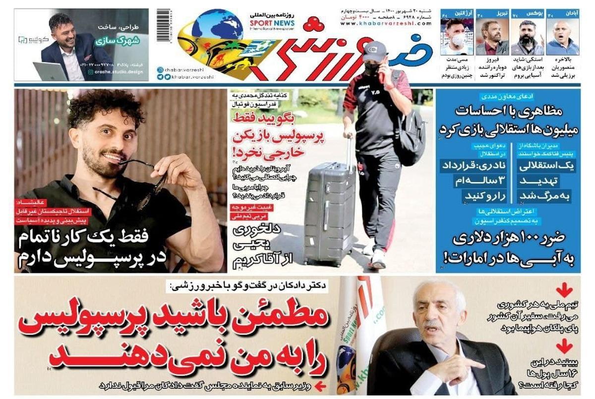 روزنامههای ورزشی 20 شهریور 1400