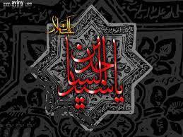 دانلود مداحی شهادت امام سجاد علیه السلام/ سیدمهدی میرداماد